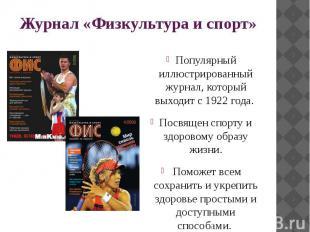 Журнал «Физкультура и спорт» Популярный иллюстрированный журнал, который выходит