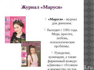 Журнал «Маруся» «Маруся»- журнал для девчонок. Выходит с 1991 года. Мода,