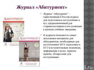 "Журнал «Абитуриент» Журнал ""Абитуриент"" - единственный в России журнал"