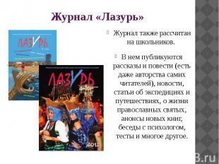 Журнал «Лазурь» Журнал также рассчитан на школьников. В нем публикуются рассказы