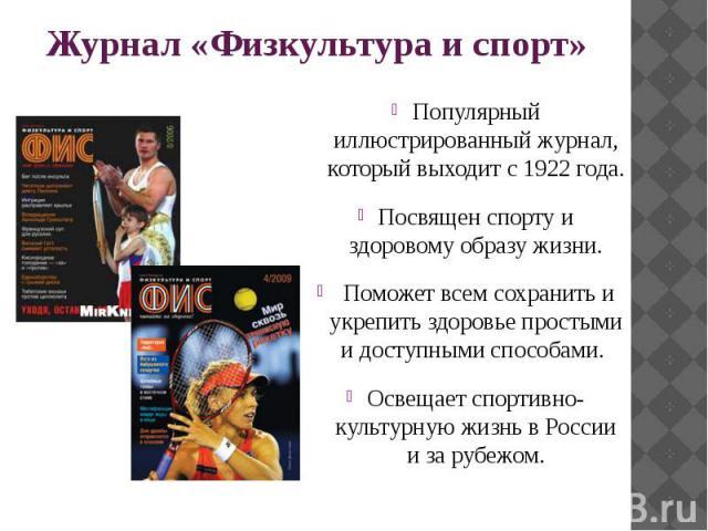 Журнал «Физкультура и спорт» Популярный иллюстрированный журнал, который выходит с 1922 года. Посвящен спорту и здоровому образу жизни. Поможет всем сохранить и укрепить здоровье простыми и доступными способами. Освещает спортивно-культурную жизнь в…