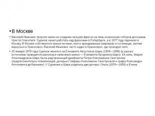 В Москве Василий Иванович получил заказ на создание четырёх фресок на темы вселе