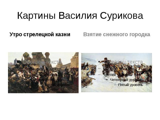 Картины Василия Сурикова Утро стрелецкой казни