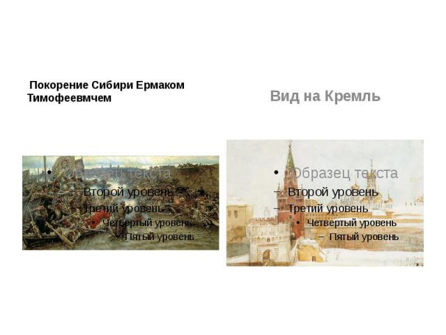 Покорение Сибири Ермаком Тимофеевмчем