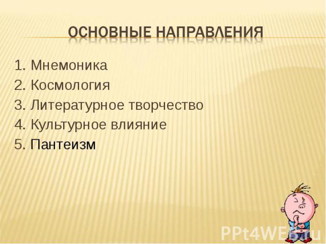 1. Мнемоника 1. Мнемоника 2. Космология 3. Литературное творчество 4. Культурное влияние 5. Пантеизм
