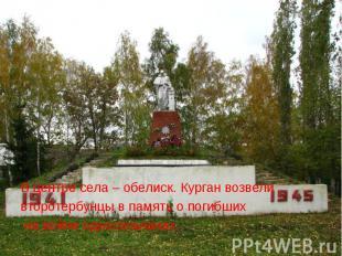В центре села – обелиск. Курган возвели второтербунцы в память о погибших на вой