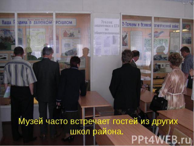 Музей часто встречает гостей из других школ района.