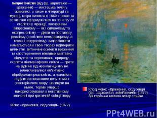 Імпресіоні зм (від фр. impression— враження)— мистецька течія у живо