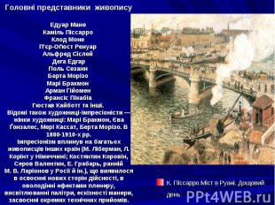 Головні представники живопису Едуар Мане Каміль Піссарро Клод Моне П'єр-Оґюст Ре
