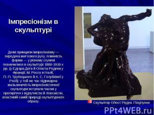 Імпресіонізм в скульптурі Деякі принципи імпресіонізму— передача миттєвого