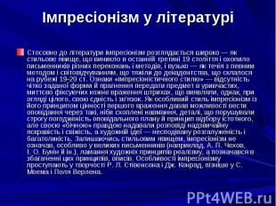 Імпресіонізм у літературі Стосовно до літератури імпресіонізм розглядається широ