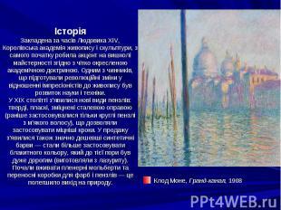 Історія Закладена за часів Людовика XIV, Королівська академія живопису і скульпт