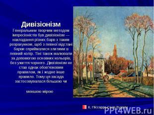 Дивізіонізм Генеральним творчим методом імпресіоністів був дивізіонізм— на