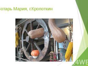 Чеботарь Мария, г.Кропоткин
