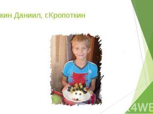 Галкин Даниил, г.Кропоткин
