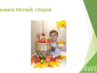 Анисимов Матвей, г.Киров