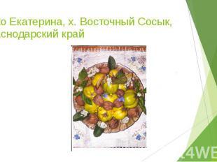 Енко Екатерина, х. Восточный Сосык, Краснодарский край