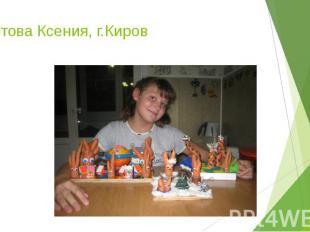 Кротова Ксения, г.Киров