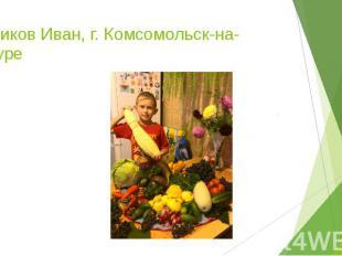 Куликов Иван, г. Комсомольск-на-Амуре