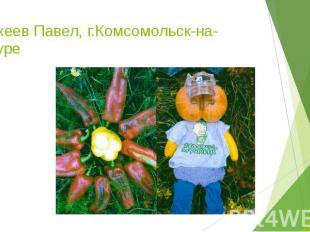Михеев Павел, г.Комсомольск-на-Амуре