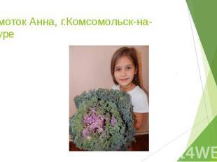Момоток Анна, г.Комсомольск-на-Амуре