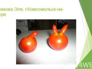 Новикова Эля, г.Комсомольск-на-Амуре