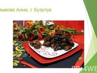 Пальмова Анна, г. Бузулук