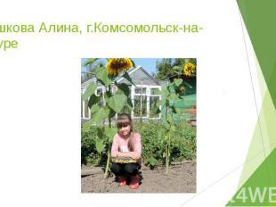 Пашкова Алина, г.Комсомольск-на-Амуре