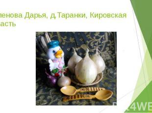 Поленова Дарья, д.Таранки, Кировская область