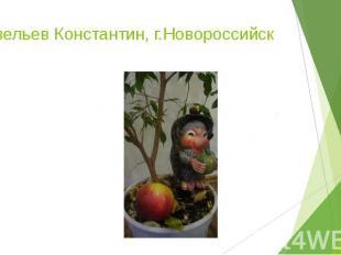 Савельев Константин, г.Новороссийск