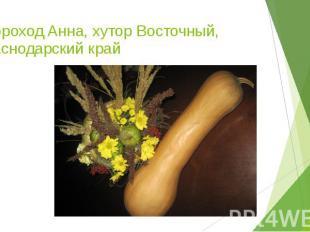 Скороход Анна, хутор Восточный, Краснодарский край