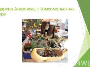 Сударева Анжелика, г.Комсомольск-на-Амуре