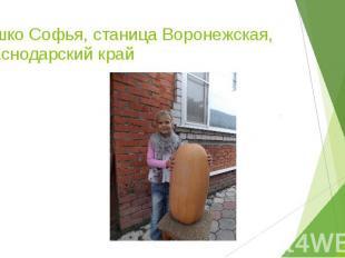 Сушко Софья, станица Воронежская, Краснодарский край