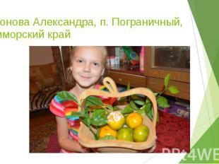 Тихонова Александра, п. Пограничный, Приморский край