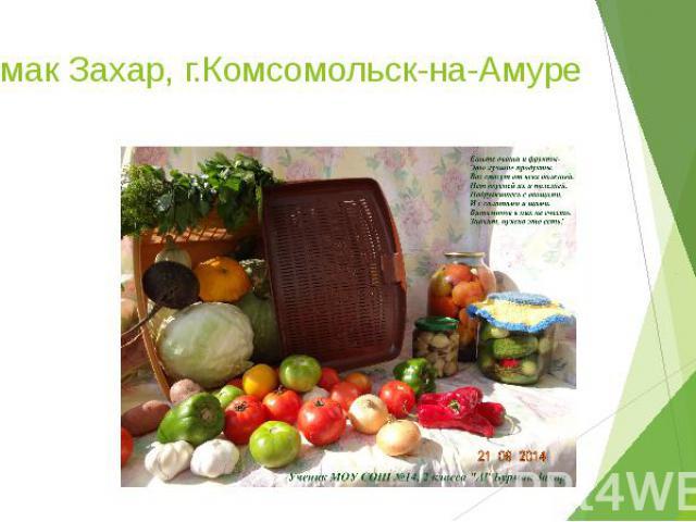 Бурмак Захар, г.Комсомольск-на-Амуре