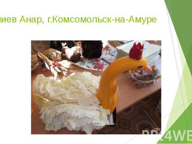 Велиев Анар, г.Комсомольск-на-Амуре
