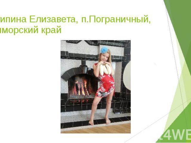 Антипина Елизавета, п.Пограничный, Приморский край