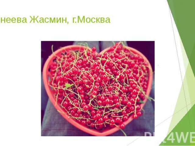 Корнеева Жасмин, г.Москва