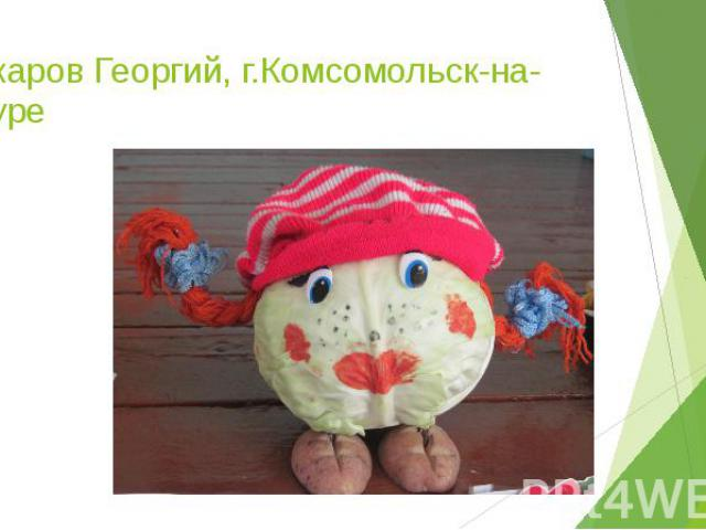 Макаров Георгий, г.Комсомольск-на-Амуре