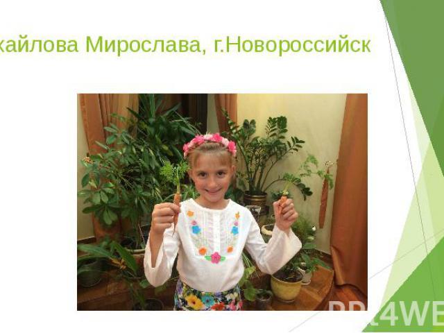 Михайлова Мирослава, г.Новороссийск