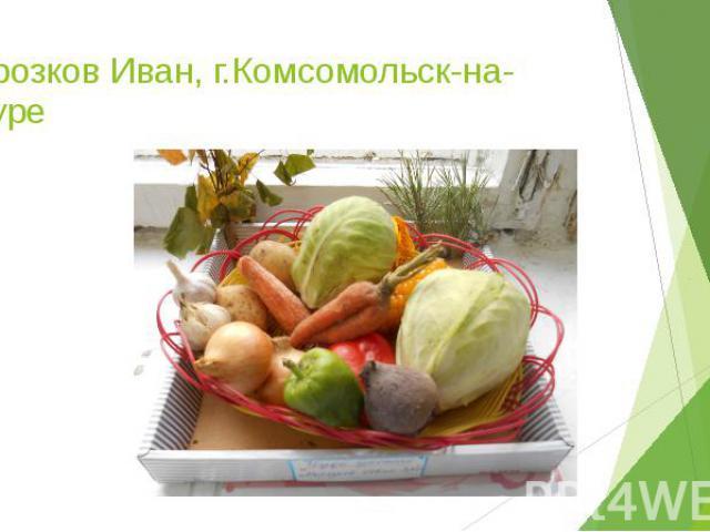 Морозков Иван, г.Комсомольск-на-Амуре