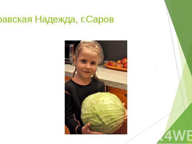 Муравская Надежда, г.Саров