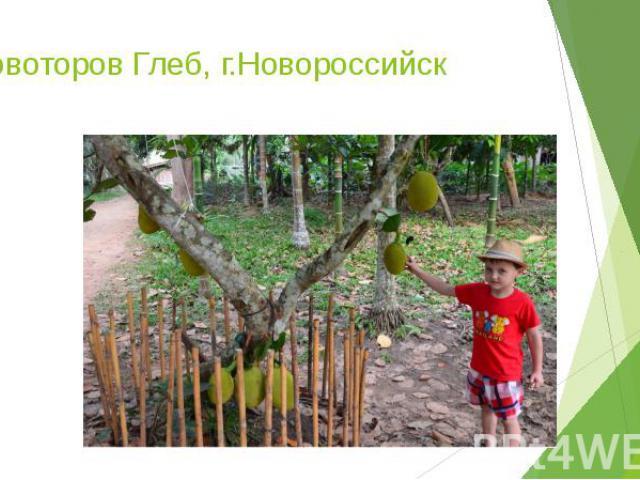 Провоторов Глеб, г.Новороссийск