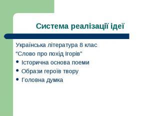 """Українська література 8 клас Українська література 8 клас """"Слово про похід Ігорі"""