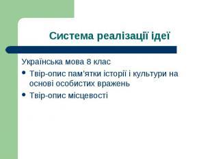 Українська мова 8 клас Українська мова 8 клас Твір-опис пам'ятки історії і культ