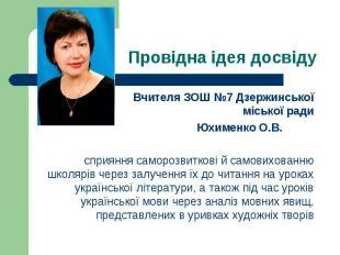 Вчителя ЗОШ №7 Дзержинської міської ради Вчителя ЗОШ №7 Дзержинської міської рад