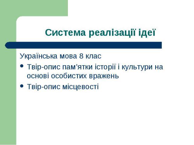 Українська мова 8 клас Українська мова 8 клас Твір-опис пам'ятки історії і культури на основі особистих вражень Твір-опис місцевості
