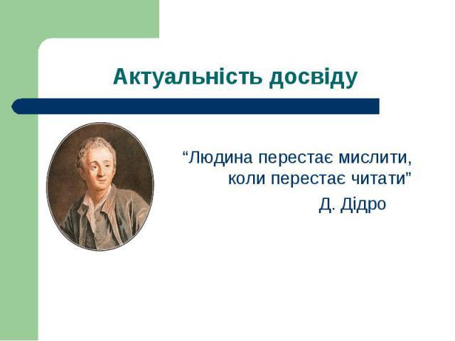 """""""Людина перестає мислити, коли перестає читати"""" Д. Дідро"""