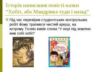 """Історія написання повісті-казки """"Хобіт, або Мандрівка туди і назад"""" Під час пере"""