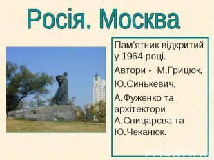 Пам'ятник відкритий у 1964 році. Пам'ятник відкритий у 1964 році. Автори - М.Гри